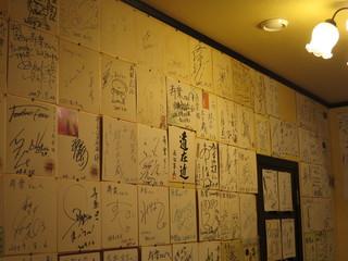 ステーキハウス寿楽 本店 - たくさんの有名人の色紙があります。私が食事をしたこの晩も、大河ドラマの小早川隆景様がご来店されておりました。