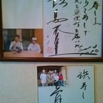 28139799 - 松岡修造さんと舞の海さん。                       いいじゃないのいいじゃないの~♪
