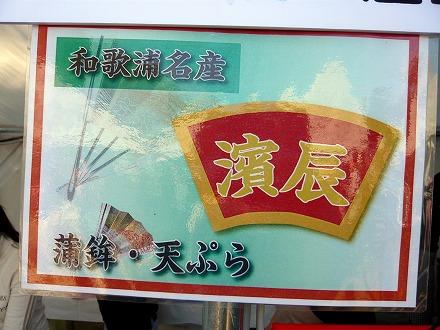 蒲鉾の濱辰商店