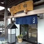 くぼ田 - 趣きのある店構えです