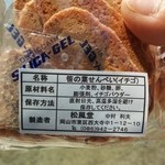 御菓子司 松風堂 - 無添加のお菓子でした!!