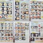 喜楽食堂 - 2014.6 改訂