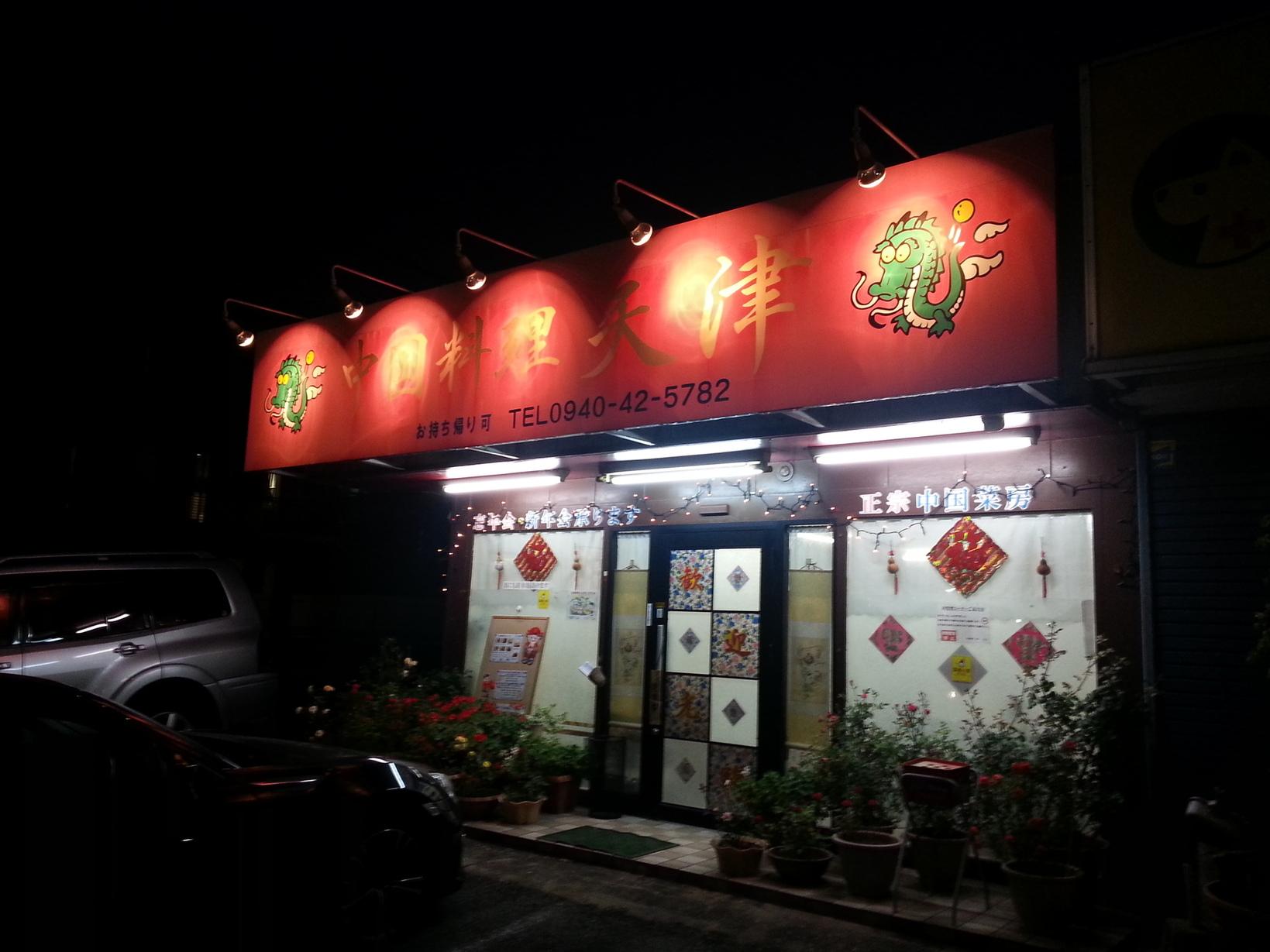 中国料理天津