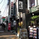 さかな道場 明石 - 外観(レンガ坂の入口(中野駅側)から撮影)