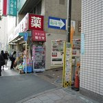 さかな道場 明石 - レンガ坂の入口(ここからTSUTAYAに行く途中にあります)