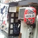 沖縄料理・居酒屋 茶花 -