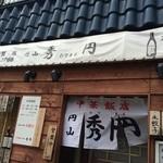 中華飯店 秀円 -