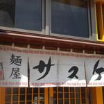 麺屋 サスケ - 麺屋 サスケ 琴似店