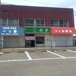 焼肉京城苑 - 外観写真:左から、居酒屋「一っき」、中華「新華」、焼肉「京城苑」