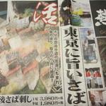 九州 熱中屋 - なんとメニューは新聞紙になっています