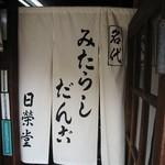 日栄堂 - 店舗入口