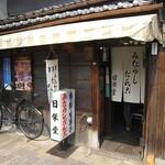 日栄堂 - 店舗外観