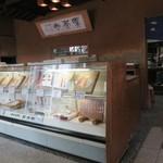 安永餅本舗 柏屋  - 柏屋さんの店内です。