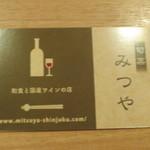 28174410 - もらったカード。国産ワインが楽しめます。