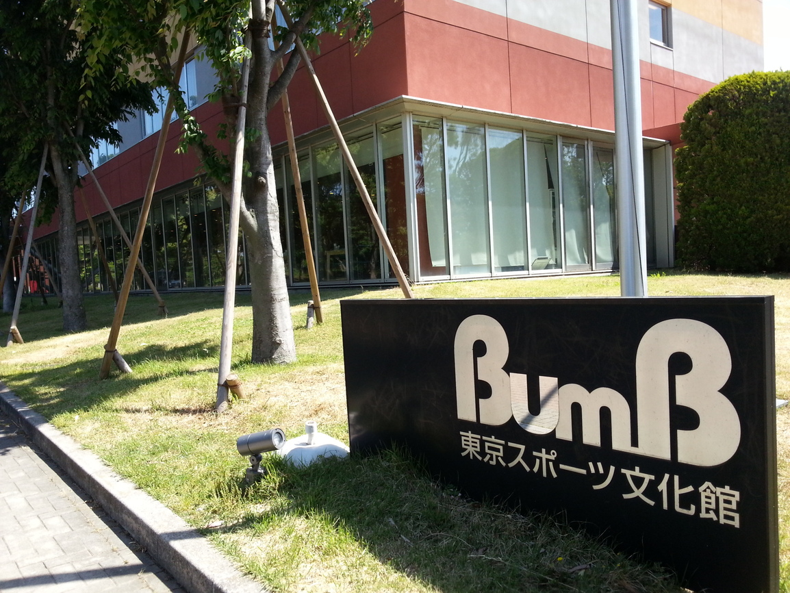 BumB 東京スポーツ文化館 レストラン