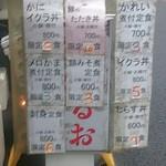 28180636 - 店頭の看板メニュー、海鮮丼系は別に写真付きの看板メニューがあります