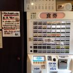 航 - 入り口横に設置された券売機