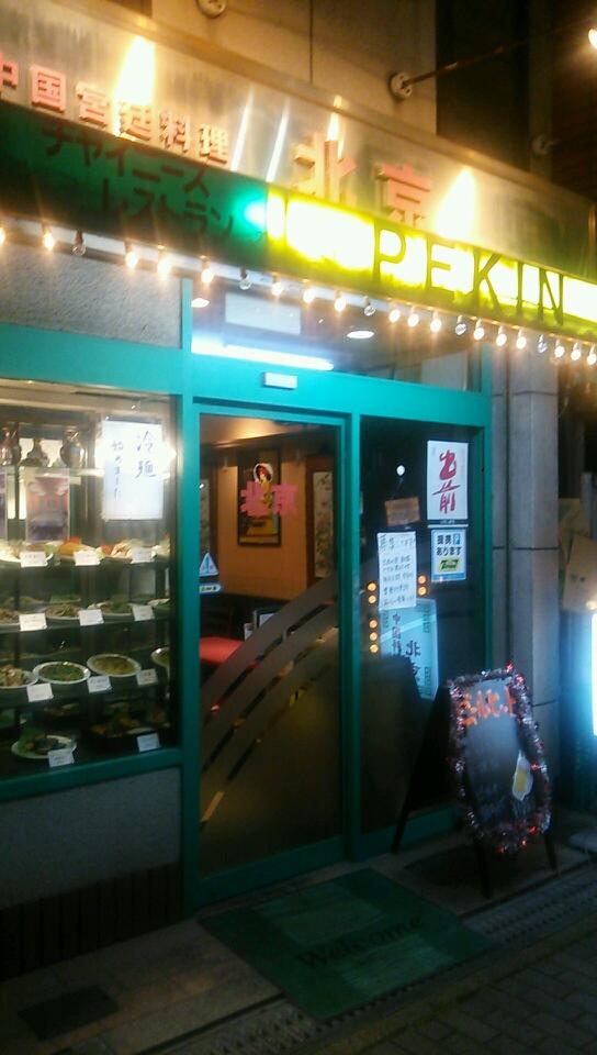 北京 羽衣店