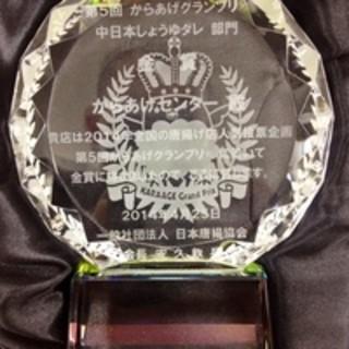 からあげグランプリ3年連続<金賞>受賞店☆