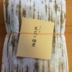 丸久 - かわ 1000円