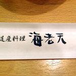 海老善 - お店のお箸