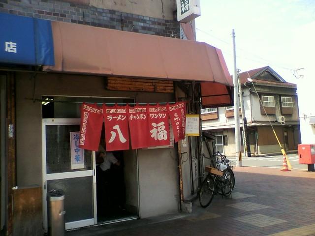 八福 - 入り口
