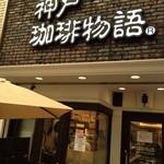 神戸珈琲物語 - 2014.06 板宿本通商店街の中にあります。[喫茶部]