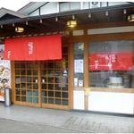 サガミ - ふじみの市の赤いのれんのお店