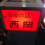 奇術の店 スタンドバー西岡 - 3年くらいぶりかな〜??もう流石にキープないやろね(^^;;