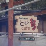 mokumokuとまとcafe - (2014.4.19訪問)