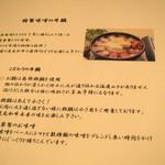meguronowashokusatou - トマト味噌の牛なべの説明書