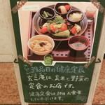 28205115 - 39品目の健康定食の看板、この日のメインは揚げだし豆腐でした
