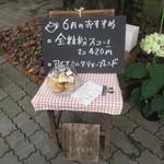 紅茶舗 葉々屋 - 看板
