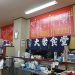 とん平食堂 - 【大衆食堂】と染め抜かれた暖簾