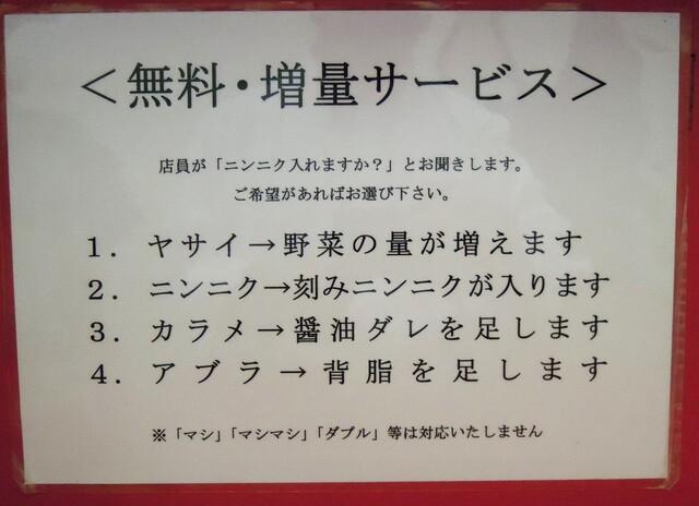 ラーメン二郎 小岩店 - 無料トッピング(2014.06)