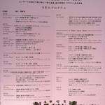 名曲喫茶ライオン - コンサートプログラム