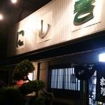 にしき - 入口の看板