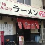 Fukuyoshitei - おみせ