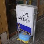 レストラン 船渡来流亭 -