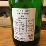 あさくら - 一博 純米無濾過生原酒 ラベル