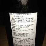 あさくら - 舞美人 自社田山田錦85 特別純米酒 ラベル