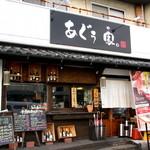 あぐぅ家。 - あぐぅ...。アグーといえば沖縄のブランド豚。豚料理が得意なのかなと思いながら入店