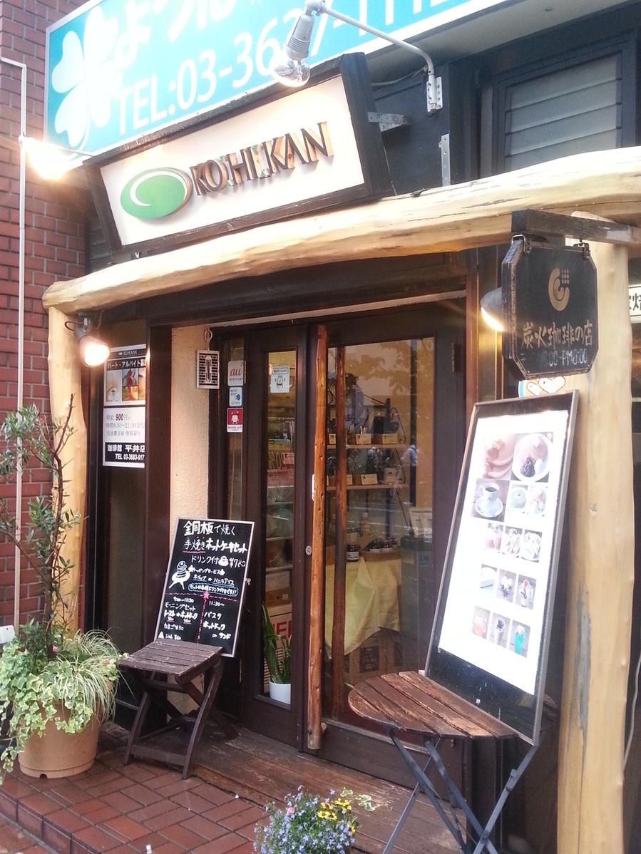 珈琲館 平井店