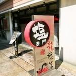 龍旗信RIZE - なんばこめじるし(yamadaの北側)にあるお店の外観