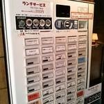 龍旗信RIZE - 入口の券売機