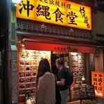 新宿やんばる 2号店 -