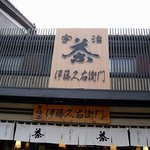 伊藤久右衛門 平等院店 - りっぱな看板ですね。「茶」「茶」「茶」「茶」って書かれた暖簾がお店いっぱいに掛かっているいるのがとっても面白いです。