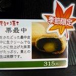 伊藤久右衛門 平等院店 - 季節限定 栗最中 栗をかたどった最中皮の中に生クリームで、なめらかに仕上げた抹茶餡がたっぷり。栗との相性は抜群です。