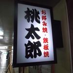 お好み焼 鉄板焼 桃太郎 - 琴似つくね 山海