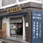 ラーメン厨房 麺バカ息子 徹 - お店外観